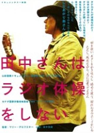田中さんはラジオ体操をしない