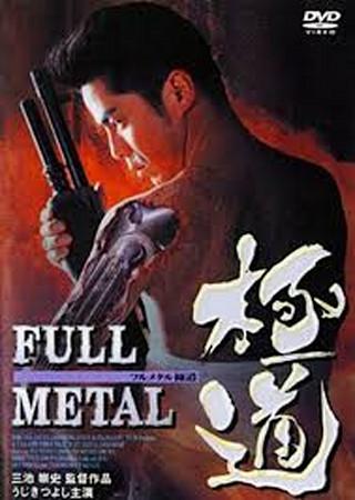 FULL METAL(フルメタル) 極道