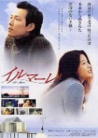 イルマーレ (2000)