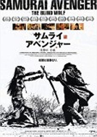 サムライ・アベンジャー/復讐剣 盲狼