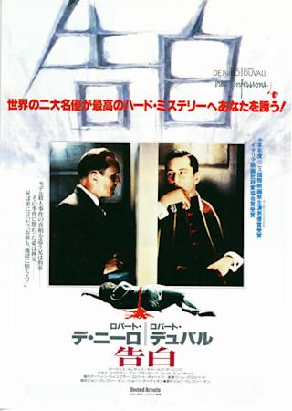告白(1981)