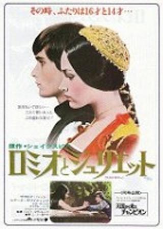 ロミオとジュリエット (1968)