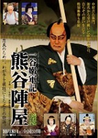 シネマ歌舞伎 一谷嫩軍記 熊谷陣屋