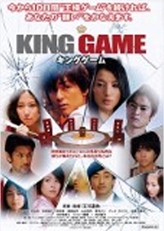 KING GAME キングゲーム