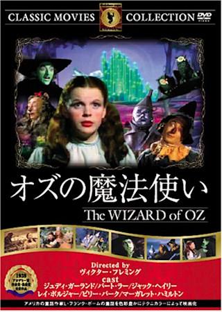 オズの魔法使い (1939)