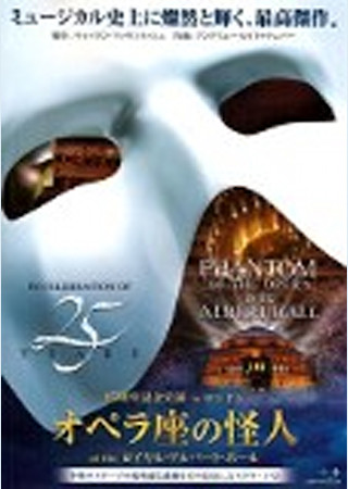 『オペラ座の怪人』25周年記念公演 in ロンドン
