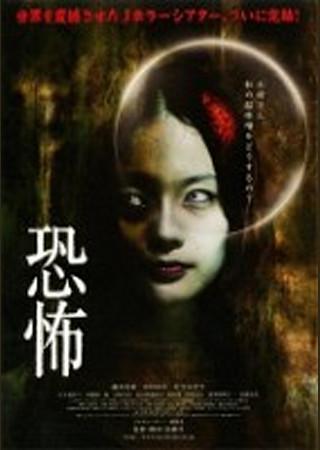 恐怖(2009)