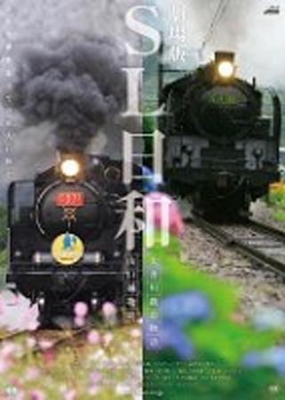 SL日和~大井川鐵道物語/山口線物語