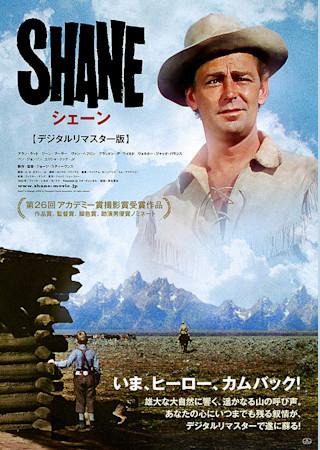 シェーン(1953)