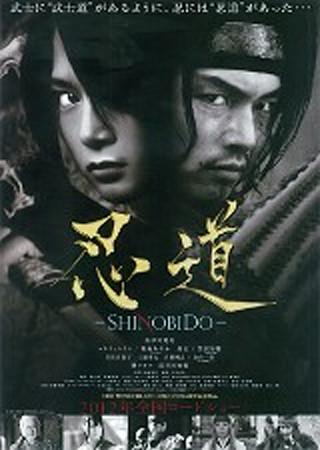 忍道-SHINOBIDO-
