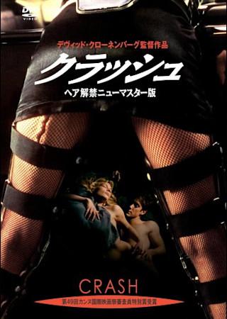 クラッシュ (1996)