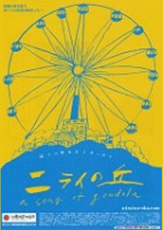 ニライの丘~A Song of Gondola~