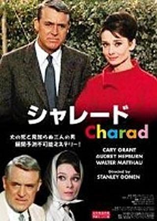 シャレード (1963)