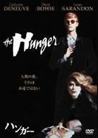 ハンガー (1983)