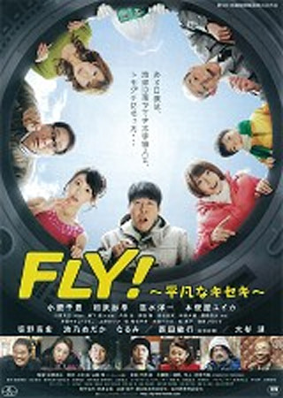 FLY!~平凡なキセキ~