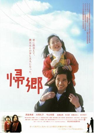 帰郷 (2005)