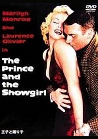 王子と踊子