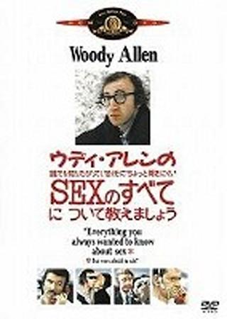 ウディ・アレンの誰でも知りたがっているくせにちょっと聞きにくいSEXのすべてについて教えましょう