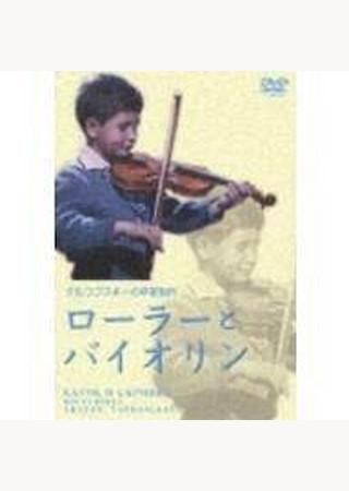 ローラーとバイオリン