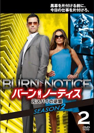 バーン・ノーティス 元スパイの逆襲 (シーズン2)