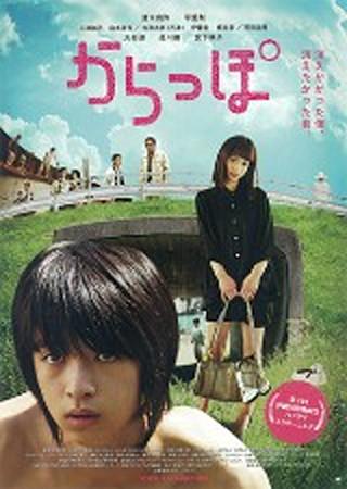 からっぽ (2012)