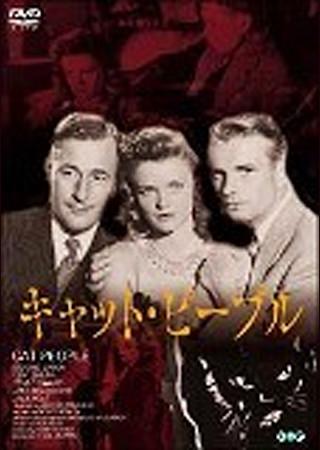 キャット・ピープル(1942)
