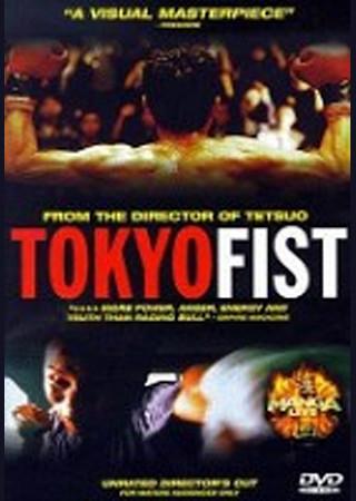 東京フィスト
