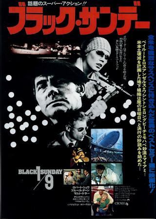 ブラック・サンデー (1977)