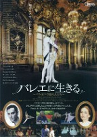 バレエに生きる パリ・オペラ座のふたり
