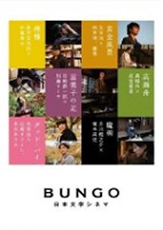 BUNGO -日本文学シネマ- 檸檬