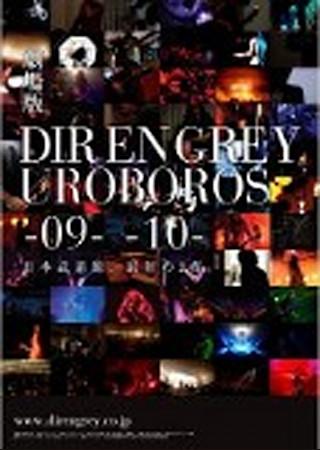 """劇場版DIR EN GREY ~UROBOROS""""09""""~"""