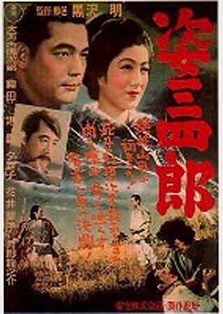 姿三四郎 (1943)