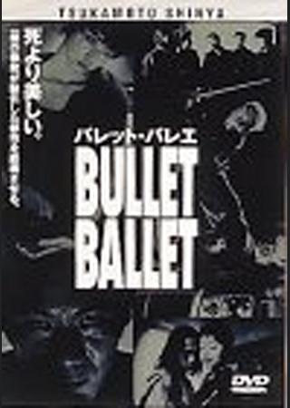BULLET BALLET バレット・バレエ
