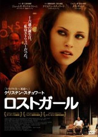 クリステン・スチュワート ロストガール (2010)