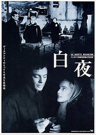白夜(1957)