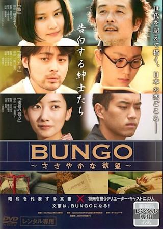 BUNGO〜ささやかな欲望〜【告白する紳士たち編】