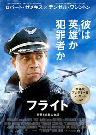フライト(2012)