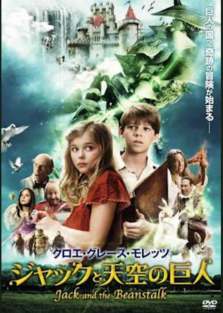 ジャックと天空の巨人(2010)