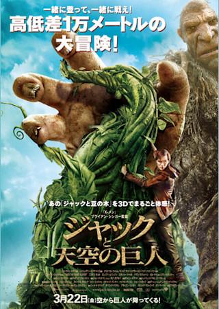 ジャックと天空の巨人(2013)