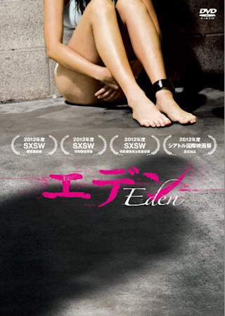 エデン(2012)