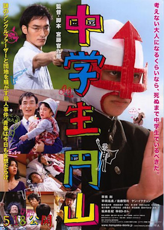 中学生円山