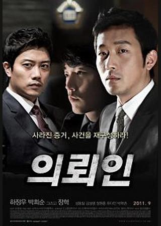 依頼人 (2011)