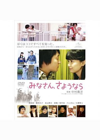 みなさん、さようなら(2012)