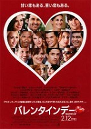 バレンタインデー (2010)