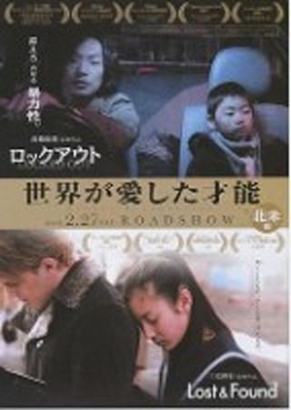 ロックアウト (2008)