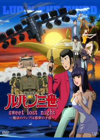ルパン三世 sweet lost night