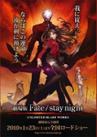 劇場版 Fate / stay night