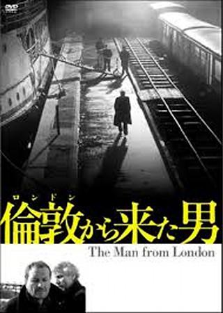 倫敦(ロンドン)から来た男