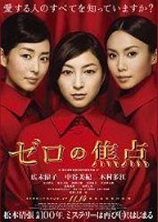 ゼロの焦点 (2009)