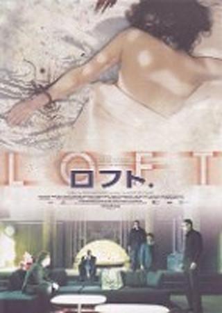 ロフト.(2008)